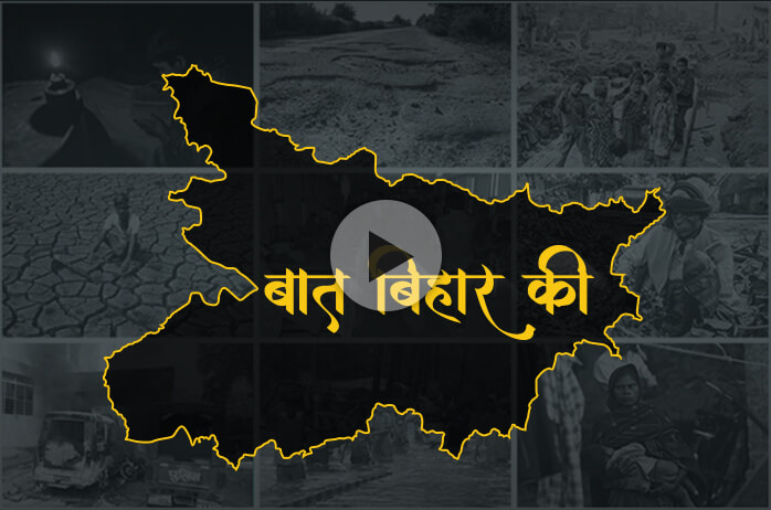 About Baat Bihar Ki