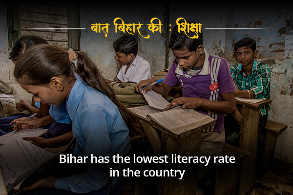 Bihar is amongst the low literacy rates- Baat Bihar Ki