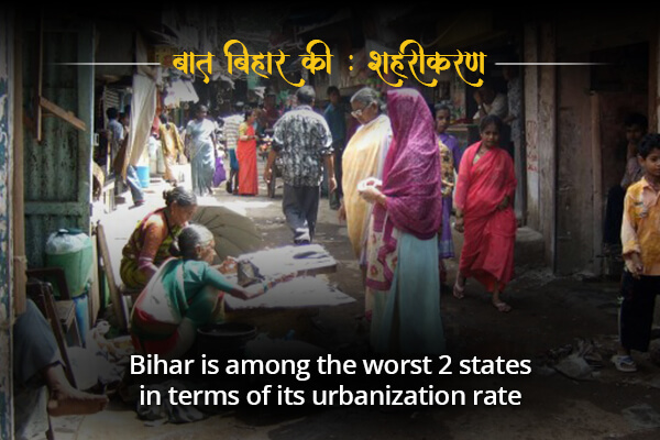 Bihar is worst in terms of Urbanization - Baat Bihar Ki