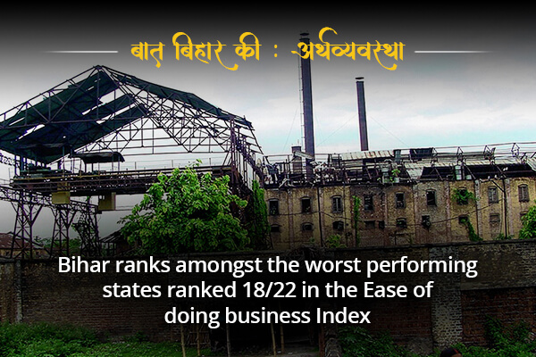 Lowest Business Index in Bihar – Baat Bihar Ki