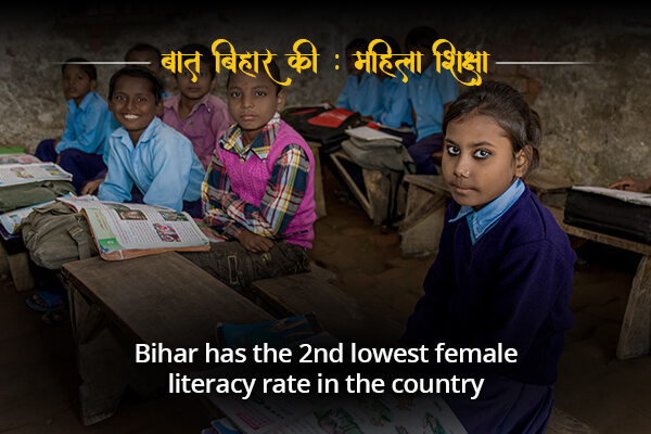 Bottom 2 in female literacy rate, Bihar- Baat Bihar Ki