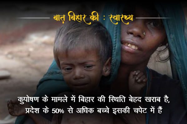 50% child population affected in Bihar- Baat bihar ki