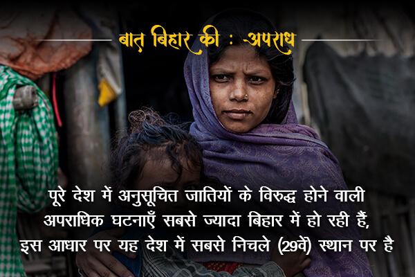 Crime rate against SC/ST is higher in Bihar- Baat Bihar Ki