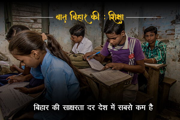 Bihar is amongst the low literacy rates- Baat Bihar Ki