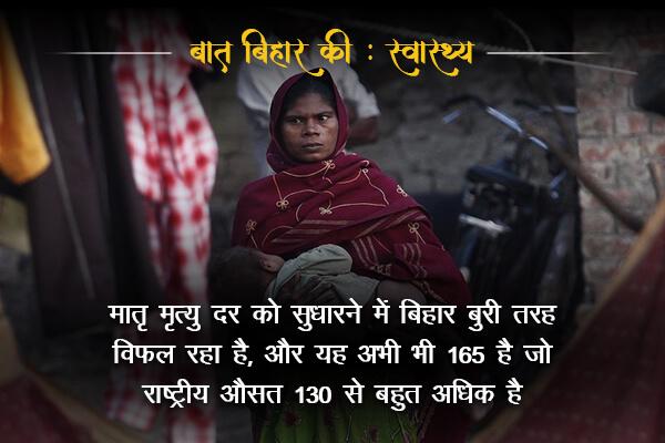 Bihar has failed to improve MMR standards - - Baat Bihar Ki