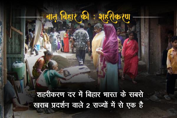 Bihar is worst in terms of Urbanization - Baat Bihar Ki