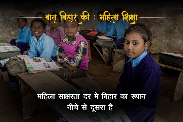 Bottom 2 in female literacy rate, Bihar- Baat Bihar Ki
